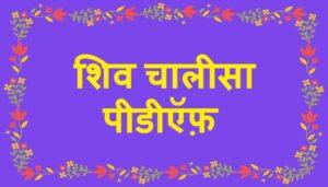 shiv chalisa pdf