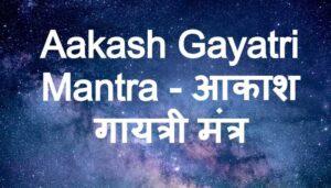 Aakash Gayatri Mantra