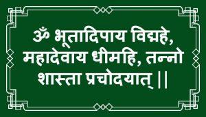 Ayyappa Gayatri Mantra