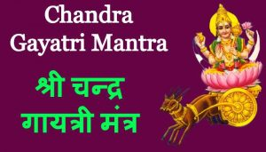 Chandra Gayatri Mantra