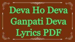 Deva Ho Deva Ganpati Deva Lyrics PDF
