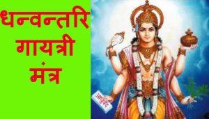 Dhanvantari Gayatri Mantra