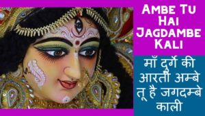 Ambe Tu Hai Jagdambe Kali Aarti Hindi Lyrics