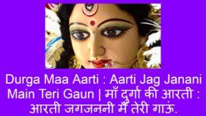 Durga Maa Aarti : Aarti Jag Janani Main Teri Gaun