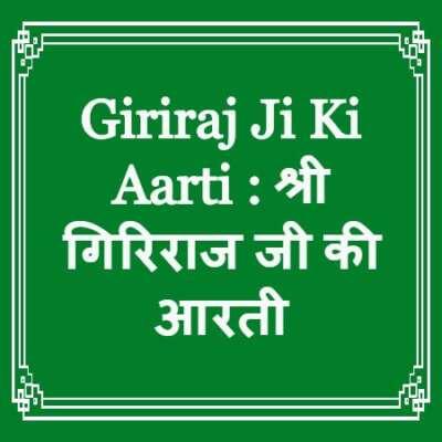 Giriraj Ji Ki Aarti