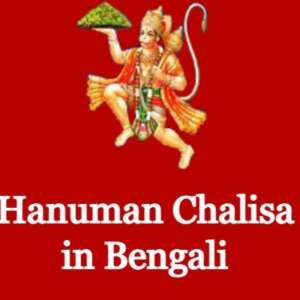 Hanuman Chalisa in Bengali