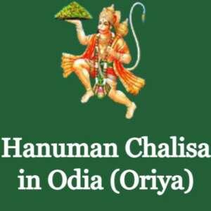 Hanuman Chalisa in Odia (Oriya)