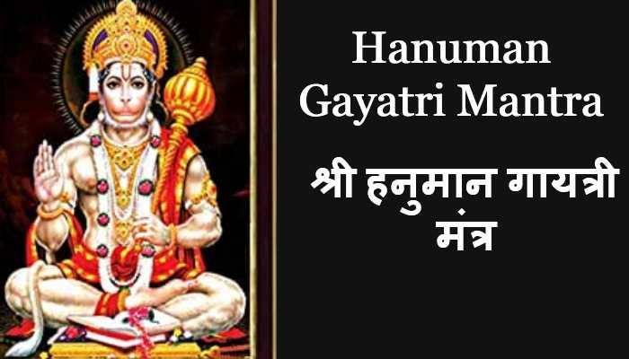 Hanuman Gayatri Mantra श्री हनुमान गायत्री मंत्र