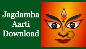 Jagdamba Aarti Download