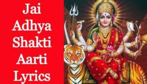 Jai Adhya Shakti Aarti Lyrics