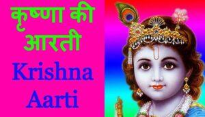 Krishna Ji Ki Aarti
