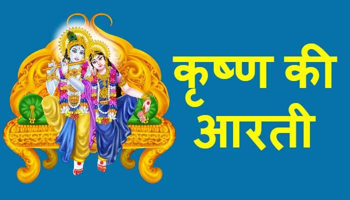 Krishna Ki Aarti