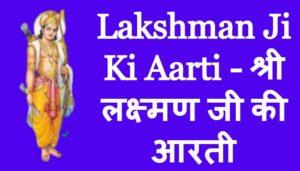 Lakshman Ji Ki Aarti