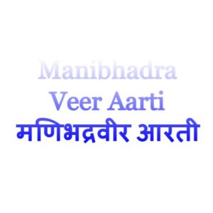 Manibhadra Veer Aarti मणिभद्रवीर आरती