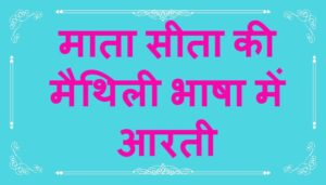 Mata Sita Ki Maithili Bhasha Me Aarti