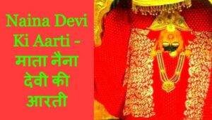 Naina Devi Ki Aarti