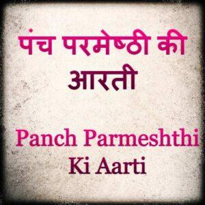 Panch Parmeshthi Ki Aarti