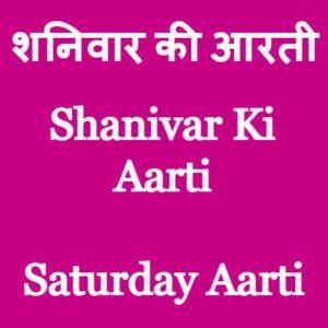 Saturday Aarti