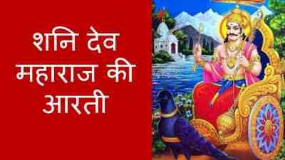 Shani Dev Ki Aarti