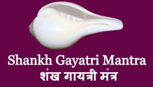 Shankh Gayatri Mantra
