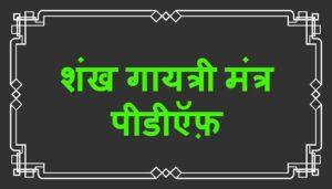 Shankh Gayatri Mantra PDF