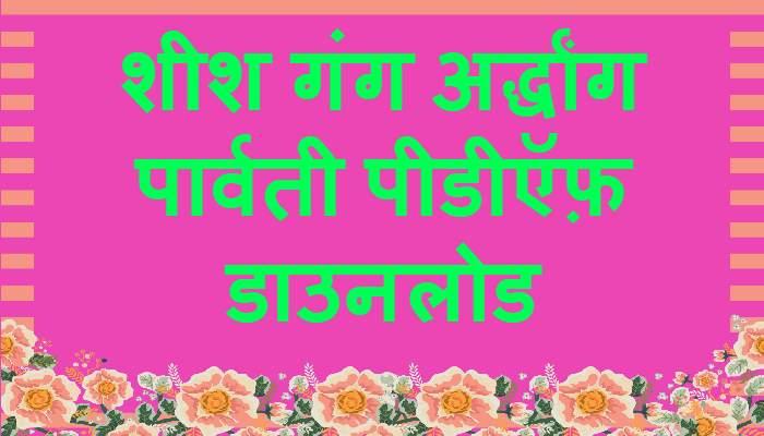 Sheesh Gang Ardhang Parvati PDF
