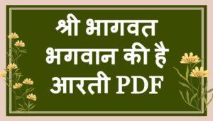 Shri Bhagwat Bhagwan Ki Aarti Hindi PDF