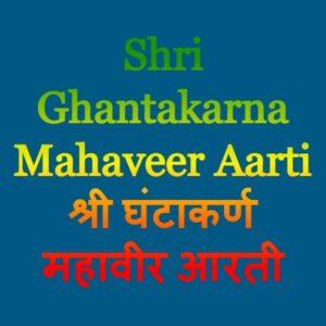 Shri Ghantakarna Mahaveer Aarti श्री घंटाकर्ण महावीर आरती