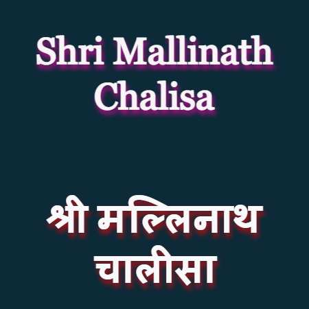 Shri Mallinath Chalisa | श्री मल्लिनाथ चालीसा