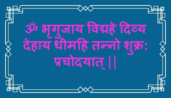 Shri Shukra Gayatri Mantra