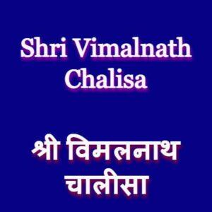 Shri Vimalnath Chalisa