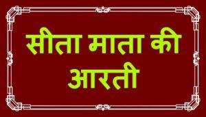 Sita Mata Ki Aarti
