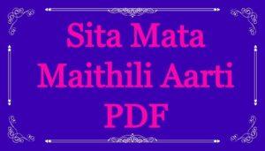 Sita Mata Maithili Aarti PDF