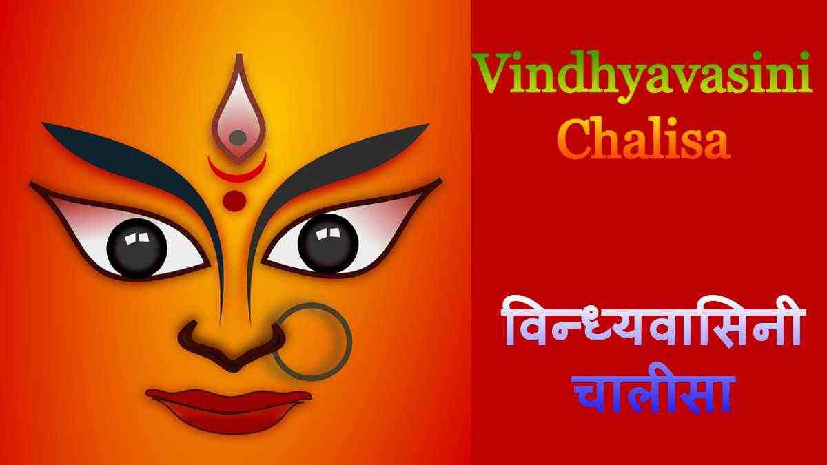 Vindhyavasini Chalisa