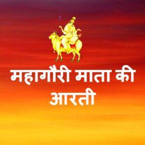 Mahagauri Aarti