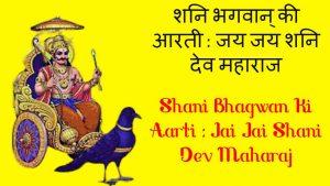 shani bhagwan ki aarti jai jai shani dev maharaj